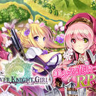 FLOWER KNIGHT GIRL イメージ