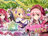 FLOWER KNIGHT GIRL(フラワーナイトガール)の画像