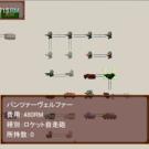 兵器開発画面