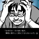 桜桃に恐怖心を抱く男、津島