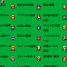 RGSSでのイベントコマンド選択画面。