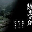 『陽炎の郷』ゲームタイトル画面