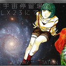 愛は宇宙停留場で―HLX23にて