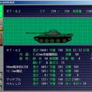クルマ(戦車)ステータス画面