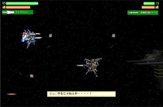 EARTH SAVIOUR FORCE LOAD OF THE UNIVERSEのゲーム画面「主人公機「ゼノクルス」」