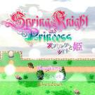 スプリングナイトと姫のタイトル画面