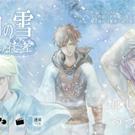 戯曲の雪 第一幕~無限の従者~