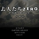 去人たちZERO -prologue-