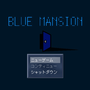 BLUE MANSIONの画像