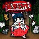 猫巫女怨霊討伐絵巻 -ねこ巫女STG ver 1.5-