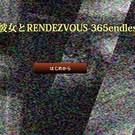 彼女とRENDEZVOUS-365endless