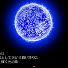 神器Prominence3Dを手に入れた若者たちのお話です