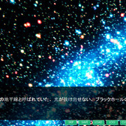 Universe without loveの画像