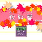 秋紅葉Version2.26のタイトル画面です。