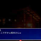謎の洋館に来た坂本と西郷。