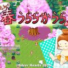 桜散る愛らしいタイトル画面