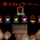 『おそ松さんホラーゲーム-MIRROR-』