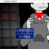 おそ松さん自作ホラーゲームzero体験版の修正版ver.1.03