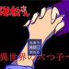 おそ松さん~異世界の六つ子~体験版3