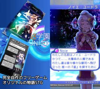 End of Star MCA(魔砲学園):UNITYのゲーム画面「■ScreenShot(1)」