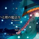 ラハと理の魔法生 -the 2ndstory-