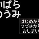 タイトル画面です。ゲームを進めると、情報が追加されていきます。