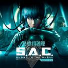 攻殻機動隊S.A.C. ONLINEのイメージ
