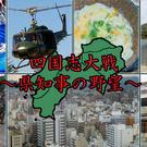 四国志大戦 ~県知事の野望~