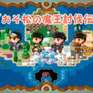 アクション松RPG☆彡