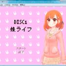 DISC1 妹ライフ