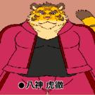 八神 虎徹(やがみ こてつ)