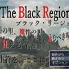 The Black Region(ブラックリージョン)
