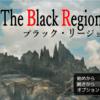 The Black Region(ブラック・リージョン)