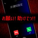 あなたにかかってきた番号非通知の電話
