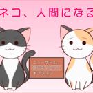 ネコ、人間になる
