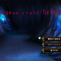 Dungeon cross Defenseのイメージ