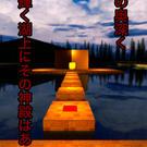 湖上に浮かぶ神殿