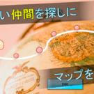 どんどん右へマップを開拓します。
