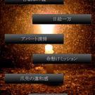 読みたい話を選べるオムニバス形式。