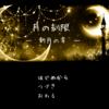 月の刻限 -新月の章- ver1.14