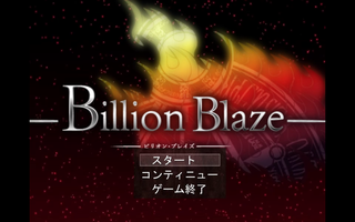Billion Blaze 第1章 ~After the disaster~ ver1.32のゲーム画面「タイトル画面」