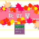 秋紅葉Version2.28のタイトル画面です。
