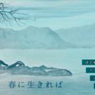 大雪原のタイトル画面