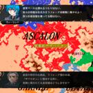 乱世になった大陸の戦争話
