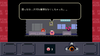 PINK HOURのゲーム画面「PINK HOUR」