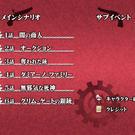 話数選択画面