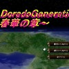 ELDoradoGeneration~春華の章~
