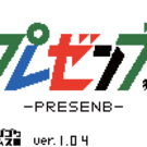 にほんごと えいごがえらべます。You can play two languages on Japanase and English.