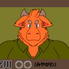牛獣人の主人公 宮川 ○○