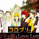 コロプリ -2万字で綴るLoveLetter-